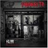 PARASITE - Zankyo (Limited edition LP) (2018)